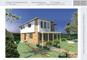 Двуетажна жилищна сграда
