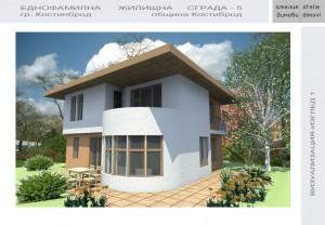 Еднофамилна жилищна сграда костинброд